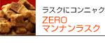 ゼロマンナンラスク胚芽プラス800g