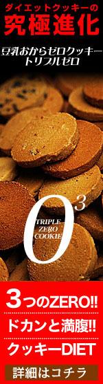 砂糖・小麦粉・卵不使用!トリプルゼロクッキー